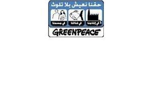 Cover: Greenpeace office, Lebanon