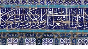 Calligraphy at the Dome of the Rock in Jerusalem (photo: Annett Hellwig)