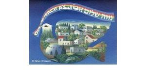 Logo of Neve Shalom (source: Neve Shalom)