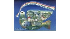 Logo of Neve Shalom (source: Neve Shalom)