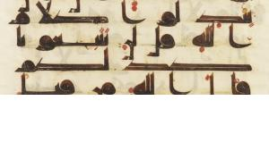 Part of a manuscript of a verse from the 48th sura (Al-Fath) dating from the eighth or ninth century (photo: Wikipedia)