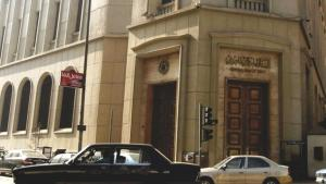 Headquarters of the Central Bank of Egypt in Cairo (photo: Reuters)