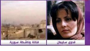 Fadwa Suleiman speaking by telephone to the Arab television channel Al Arabiya