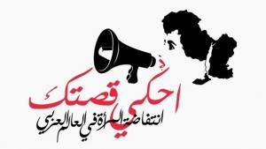Logo The uprising of women in the Arab world