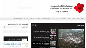 Screenshot with the logo of the Syrian Writers Association