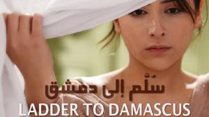 """Poster for the film """"Ladder to Damascus"""" by Mohammad Malas"""