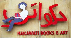 Sign and logo of the Hakawati bookshop in Amman (photo: Claudia Mende)
