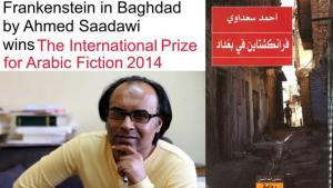 "Photo montage of author Ahmed Saadawi and the Arabic edition of his book ""Frankenstein in Baghdad"" (photo: International Prize for Arabic Fiction)"
