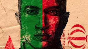 """Poster for Nadav Schirman's documentary """"The Green Prince"""""""