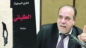 Tunisian writer Shukri al-Mabkhout (photo: Dar al-Tanweer)