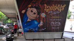 Poster advertising Abla Fahita's TV show in Cairo (photo: Elisabeth Lehmann)