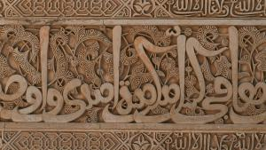Calligraphy at the Alhambra, Granada (photo: picture-alliance/akg-images)