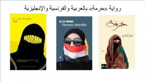 French and Arabic versions of the novel ″Hurma″ by the Yemeni author Ali al-Muqri