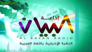 "Islamic State's radio station ""Al Bayan"" (source: YouTube)"