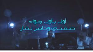 "Still from ""Awal Bawal"" by Jowan Safadi and Tamer Nefar (source: YouTube)"