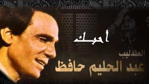 Egypt′s music legend Abdel Halim Hafez (source: YouTube)