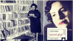 Cover of Latifa al-Zayyat′s biography (source: mobtada.com)