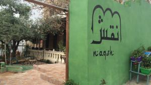 Arabic cultural cafe Naqsh (photo: Hakim Khatib/MPC Journal)