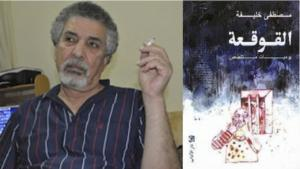 """Syrian author Mustafa Khalifa and the Arabic cover of """"The Shell"""""""