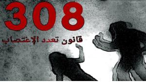 """Legalising multiple rape"": Jordan's Article 308, 'If a valid contract of marriage is made between the perpetrator of any of the offences mentioned in this section, and the victim, the prosecution is suspended. If judgement was already passed, the implementation of the punishment upon the sentenced person is suspended' (source: wojoud.org)"