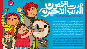 Poster advertising Al Darb Al Ahmar Art School in Cairo (source: Al Darb Al Ahmar Art School)