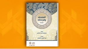 """Al-Mushaf wa Qira'atuh"", 5 volumes (published by Mominoun Without Borders for Publishing & Distribution/Beirut)"