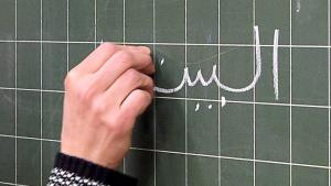 Arabic writing on a blackboard (photo: dpa)