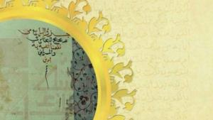 "Section of the cover to Rachid Aylalʹs ""Sahih al-Bukhari… The end of a legend"" (photo: Raseef22)"