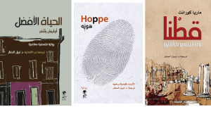 A selection of books translated into Arabic by Nabil Al Haffar (source: Saqi Books; Atlas Books)