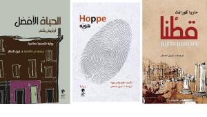 A selection of books translated into Arabic by Nabil Al Haffar (source: Saqi Books; Atlas Books)