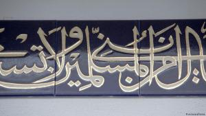 Arabic calligraphy decorates tiles in Granadaʹs mosque, Spain (photo: picture-alliance)