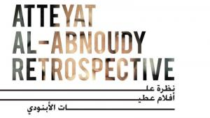 Poster advertising the Atteyat al-Abnoudy Retrospective in Berlinʹs Arsenal Cinema
