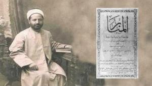 Islamic reformer Muhammad Rashid Rida and his publication Al-Manar (source: Wikipedia)