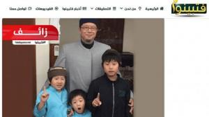 Asian-looking Muslim convert with three children (source: screenshot; Fatabyyano)