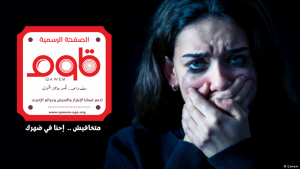 Against speechlessness: excerpt from the online presence of © Qawem (photo: DW)