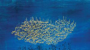 """Calligraphy """"Infinity"""" by Shahid Alam; courtesy of the artist"""