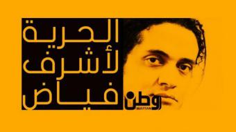 """Freedom for Ashraf Fayadh"" campaign (source: private)"