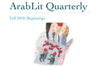 Cover of the first edition of ArabLit Quarterly (published by ArabLit.org)