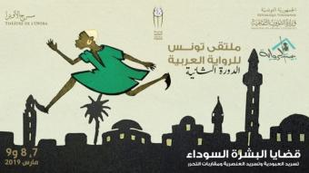 "Poster advertising the second Annual Arabic Novel Conference hosted by La Maison du Roman in Tunisia, its focus ""Black-skin issues"" (source: La Maison du Roman)"