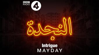 BBC advertising for Intrigue's podcast series on James Le Mesurier, co-founder of the White Helmets (source: BBC Sounds)