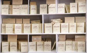 Titles chosen for translation during the six-year project include important reference works in the social sciences and the arts (photo: courtesy of the Bahrain Authority for Culture and Antiquities)