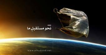www.alhudood.net