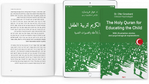"""Cover and e-book edition of Ofer Grosbard's """"The Holy Quran for Educating the Child"""" in English, Arabic and Hebrew (source: quranet.net)"""